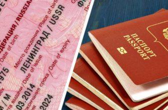 паспорта для загранпоездок