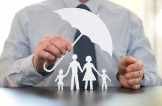 Финансовая защита семьи