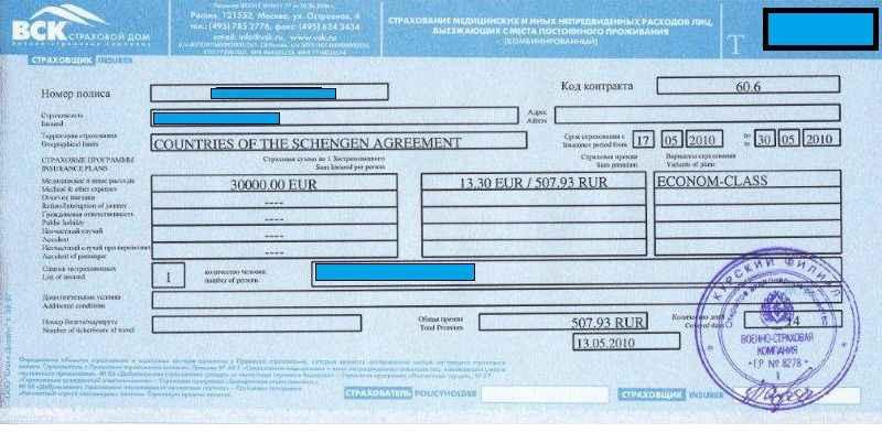 Пребывать вгосударстве Шенгенского соглашения согласно обозначенному ввизе сроку